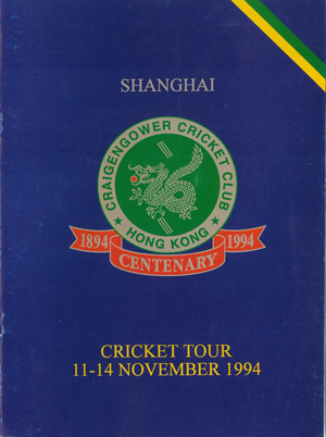 Craigengower Tour Program